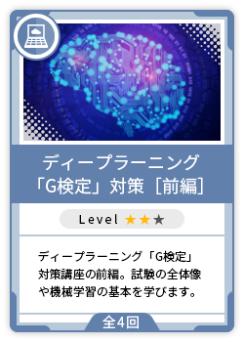 青いカードは、ITエンジニア向けの講座。カード中の「Level」は、講座の難易度を示す