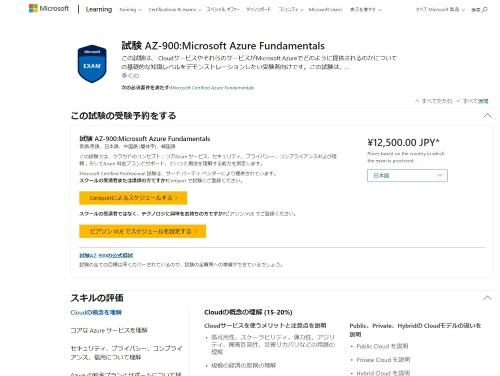 図1●Azureの初級資格「AZ-900:Microsoft Azure Fundamentals」