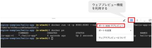 図8●ウェブプレビュー機能を使ってサンプルアプリケーションにアクセス