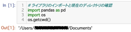 Pythonでpandasライブラリーとosライブラリーをインポートしているところ