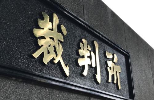 東京高裁(野山宏裁判長)は、日本IBMに約16億円の賠償を命じた一審判決を変更し、野村2社の請求を棄却した