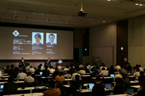 「Nikkei FinTech Conference」のもよう
