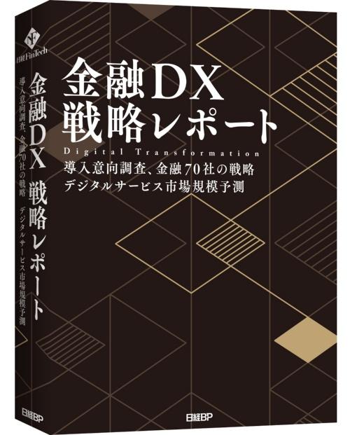 金融DX戦略レポート