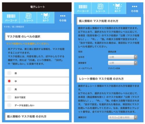 電子レシートアプリケーションの個人情報設定画面。データプールにアップロードされるレシートの内容をマスクできる。今回の実証実験では、性別と利用登録時のメールドメインが必須公開となっており、年齢と郵便番号が一部マスク処理できる仕様になっている。