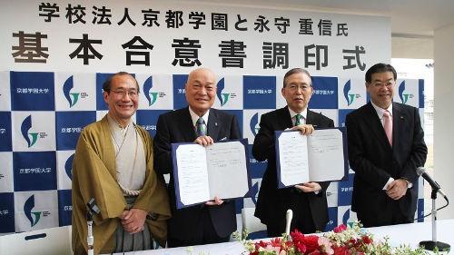 2017年3月30日に行われた、永守氏と京都学園大学による調印式の様子(出所:京都学園大学)