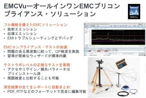 新製品「EMCVu」の概要。テクトロニクスのスライド