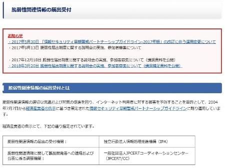 IPAの脆弱性届け出窓口のWebページ