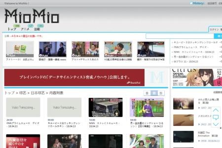 違法な動画配信サイト「MioMio」