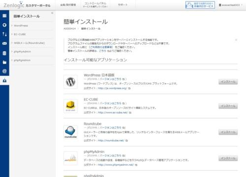 新サービスの操作画面。従来のレンタルサーバーと同様、「WordPress」「EC-CUBE」などのWebサイト用アプリを簡単にインストールできる