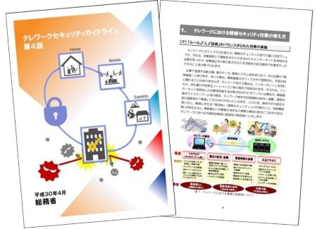 総務省が公表したテレワークセキュリティガイドライン第4版
