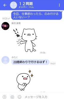 「+メッセージ」の画面イメージ
