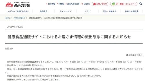 情報漏洩の可能性を公表した森永乳業のWebサイト