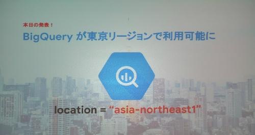 GCPの東京リージョンでDWHサービスの「BigQuery」が利用可能に