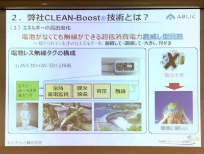鹿威し型回路を説明するスライド