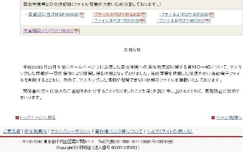 財務省は5月24日、23日に公開したPDFの墨塗り部分は閲覧できる状態だったと公表した