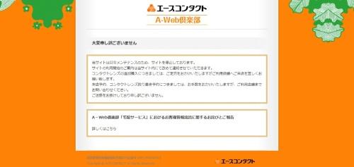 メニコンの子会社ダブリュ・アイ・システムが運営する「A-Web倶楽部」。情報漏洩が判明した後、おわびページを表示している