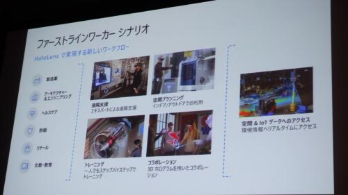 HoloLensの導入で大きな効果をもたらした例として、マイクロソフトが提示した5つの項目(スライドはマイクロソフトのデータ)