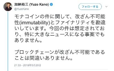 bitFlyerの加納社長はTwitter上で「ブロックチェーンの改ざん不可能性は揺らいでいない」とした。
