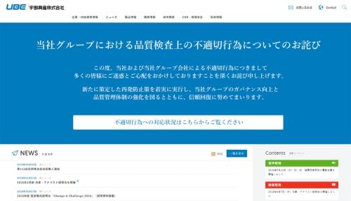 図1●宇部興産のホームページ