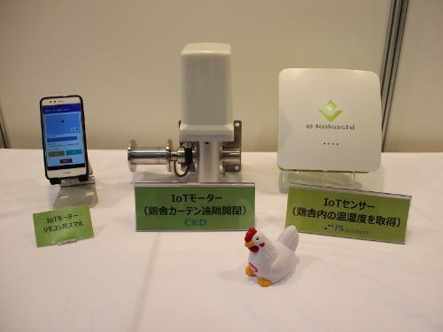 IoTでつながる機器(右からセンサー「e-kakashi」、カーテン開閉用のモーター、それらと連動するモバイル端末)