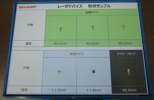 シャープの半導体レーザーの形状サンプル