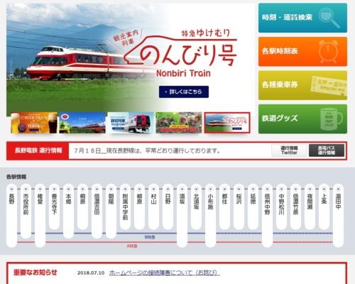長野電鉄のWebサイト。下部に「ホームページの接続障害について」の告知