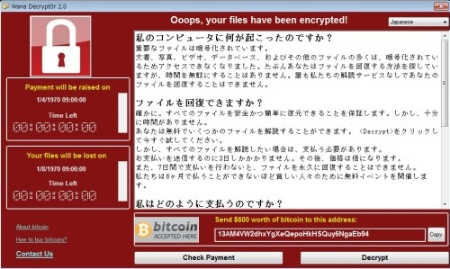 ランサムウエア「WannaCry」の画面例