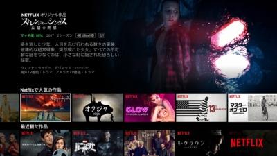 ネットフリックスは日本で初めて値上げする
