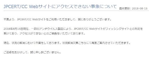 JPCERT/CCが2018年8月15日に出したプレスリリース