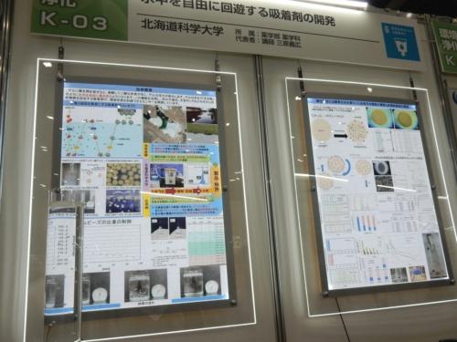 北海道科学大学の展示ブースの様子