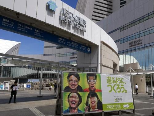 ゲーム開発者会議「CEDEC 2018」が開催された横浜市のパシフィコ横浜