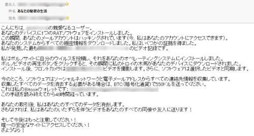 JPCERT/CCが公開した日本語の脅迫メールの例