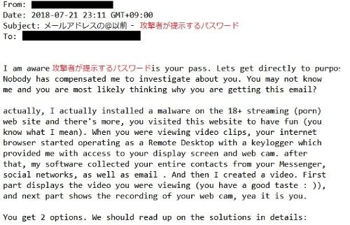 JPCERT/CCが公開した英語の脅迫メールの例