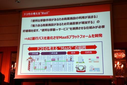 NTTドコモが描くMaaS構想の概要