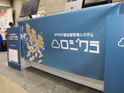 図2 サービスの名称は「ロジクラ」、2018年11月から提供を開始