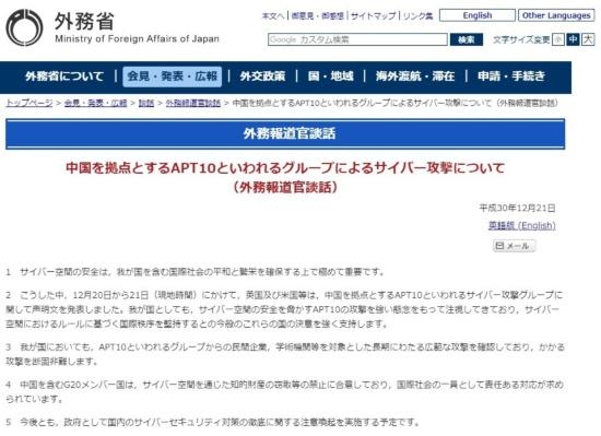 外務省が公開する外務報道官談話