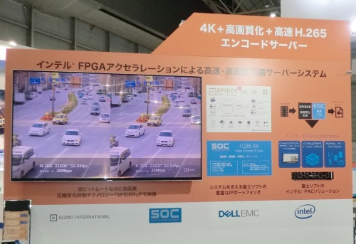 「劣化の少ない4Kエンコードシステム」の展示コーナー。富士ソフトの写真