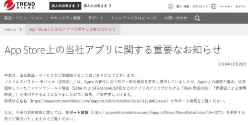 「ウイルスバスター モバイル(iOS版)」の提供再開に関する告知