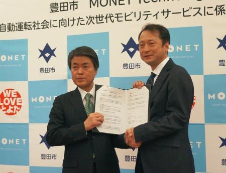 業務連携協定を締結した愛知県豊田市の太田稔彦市長(左)とMONET Technologiesの宮川潤一社長兼CEO(最高経営責任者)