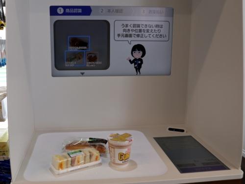 無人レジの台の上に商品を置くと、物体認識で商品を自動識別する