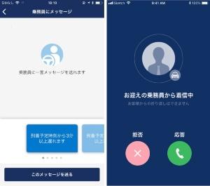 定型文の送信や音声通話の画面例
