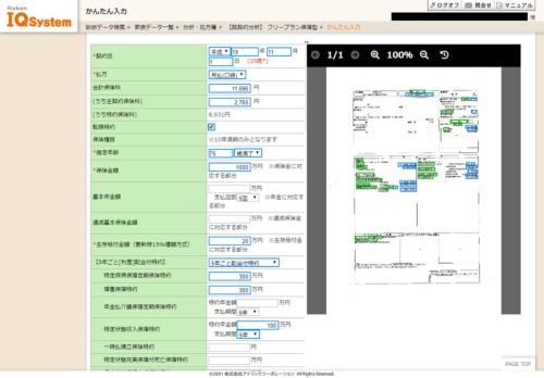「保険IQシステム」に追加したAI OCRの読み取り結果の表示画面
