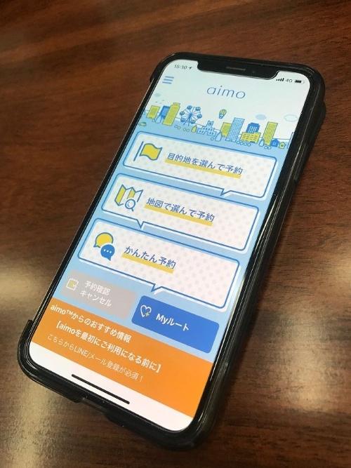 AI運行バスが九州大学キャンパス向けに提供しているスマホアプリ「aimo」の画面例。目的地をバス停の名前や地図上から選んで、バスの予約ができる