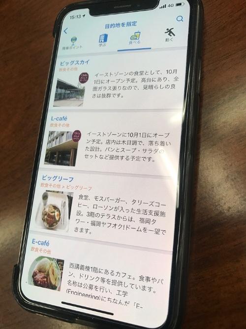 AI運行バスのスマホアプリ「aimo」の画面例。「学ぶ」「食べる」「動く」など目的別に行き先を選べる