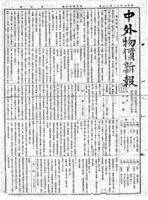 AI OCRの読み取り対象にする新聞のスキャンデータの例。日本経済新聞の前身である「中外物価新報」の第1号。1876年12月2日に発行された