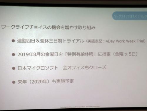 日本マイクロソフトの働き方改革の新施策「ワークライフチョイスチャレンジ2019夏」の概要