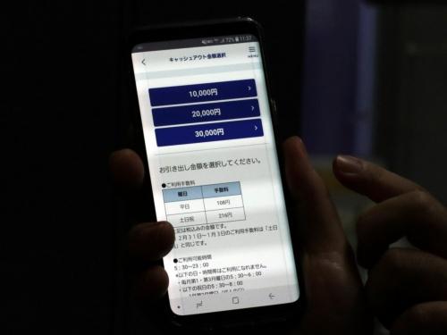 スマートフォンアプリで引き出し金額を選ぶ