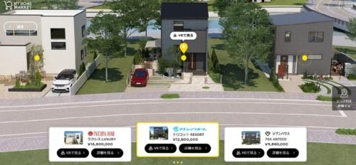 VRモデルハウスは「セミオーダー型規格住宅」と呼ばれる。家の外観や間取りなどの種類が限られており、仮想空間内で販売価格が可視化される