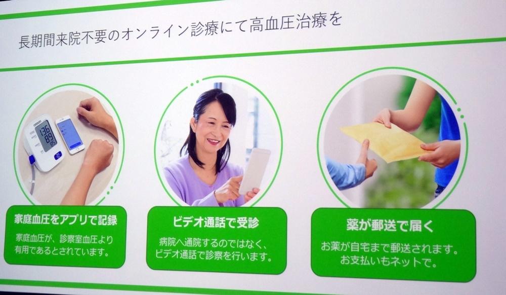オンライン診療で高血圧治療(撮影:日経 xTECH)