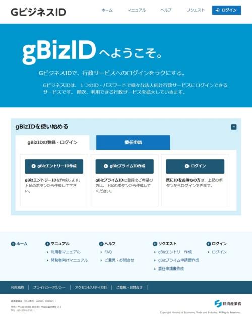 法人共通認証基盤(gBizID)のWebサイト